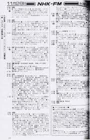 Nhkfm 番組 表