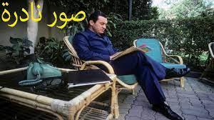 صور لم تراها من قبل للرّئيس المصري حسني مبارك - YouTube