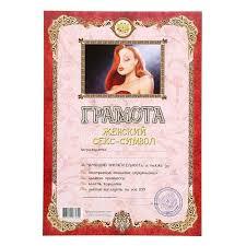 Шуточные дипломы грамоты сертификаты Грамота Женский секс символ