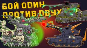 BATTLE ONE AGAINST : Leviathan, Morok, Ratta - Phim hoạt hình về xe tăng