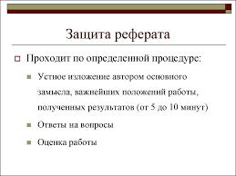 Требования к написанию школьного реферата презентация онлайн  ТИТУЛЬНОГО ЛИСТА Защита реферата