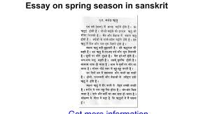 essay on spring season in sanskrit google docs