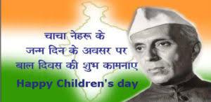 chacha nehru essay