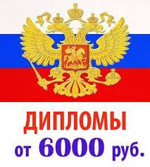 Купить в Нижнем Новгороде на Авито Дипломная работа Управление  Реклама