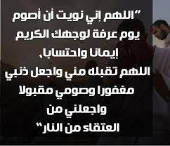 EG - دعاء نية صيام يوم عرفة❤❤❤ #EGBREAK🌹