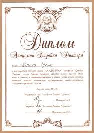 Диплом академии дизайна Динтера › irina kigel Дизайн  Диплом академии дизайна Динтера 2007