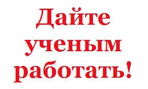 Соискатель уходит в отпуск phd в России Дайте ученым работать