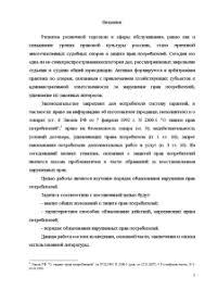 Порядок обжалования нарушений прав потребителей Реферат Реферат Порядок обжалования нарушений прав потребителей 3
