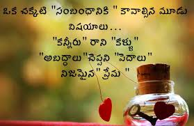 Best Love Quotes In Telugu Love Quotes Images telugu love quotes images free download Quotes 21