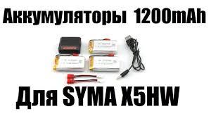 <b>Аккумуляторы</b> 1200mAh <b>LiPo для</b> коптера <b>Syma</b> X5HW/C - YouTube