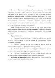 Разграничение полномочий между федеральными органами  Система органов государственной власти и местного самоуправления в области использования и охраны земель РФ курсовая по