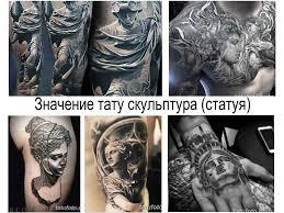значение тату скульптура статуя смысл история фото рисунков эскизы