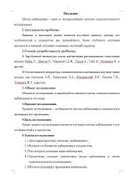 Курсовая Метод наблюдения в социологии Курсовые работы Банк  Метод наблюдения в социологии 24 06 13