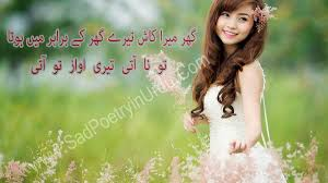Sad Poetry In Urdu Profile Pictures Facebook Cover Photo Ghar