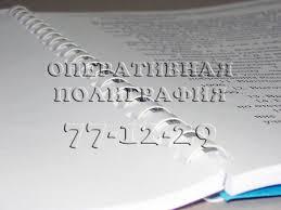 Переплет дипломных работ и диссертаций в Липецке Брошюровка дипломной или курсовой работы на пластиковую пружину