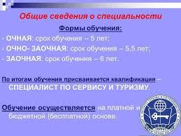 Презентация на тему Специальность Социально культурный сервис и  3 Общие