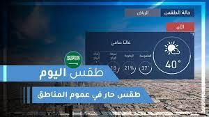 طقس العرب | طقس اليوم في السعودية | الجمعة 2020/9/18 - YouTube