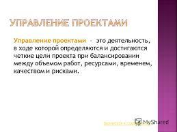 Презентация на тему Контрольная работа по дисциплине  5 Управление проектами