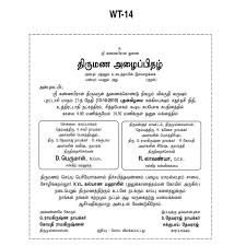 wedding invitation wording in tamil for friends popular wedding Wedding Cards Matter In Tamil wedding invitation wording for friends through ema matik muslim wedding cards matter in tamil