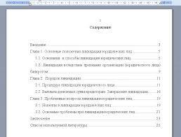 Стандарты оформления курсовой работы образец   стандарты оформления курсовой работы 2014 образец