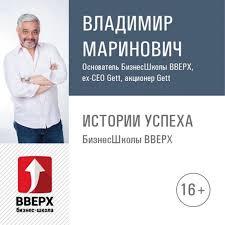 <b>Владимир Маринович</b>, Аудиокнига <b>Интервью с</b> молодым ...