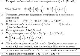 Контрольная Работа Для Класса К Виленкин phobepiry Контрольная Работа Для 6 Класса К 3 Виленкин