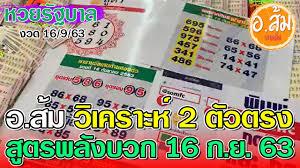 แผงแตก! อ.ส้ม ตามหาเลขท้ายสองตัว งวด 16 กันยายน 2563 ห้ามพลาดเลขดัง  16/09/63 - YouTube