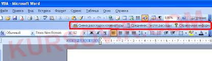 Панель инструментов переключение раскладки клавиатуры Курсовая  Курсовая работа Панель инструментов переключение раскладки клавиатуры в среде программирования vba в word Программа