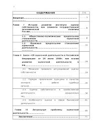 Становление оценочной деятельности в РФ диплом по праву скачать  Это только предварительный просмотр
