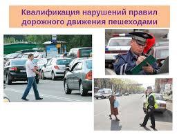 административная ответственность за нарушение пдд дипломная работа  ответственность пешехода за нарушение пдд
