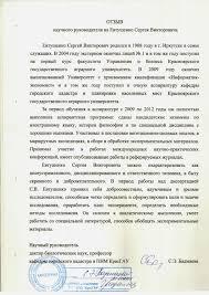 Документы для защиты диссертации экспертное заключение отзыв  8 справки о внедрении результатов диссертации