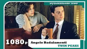 <b>Angelo Badalamenti</b>-Твин Пикс - YouTube