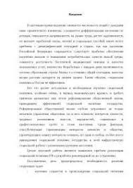 Социальная политика и ее основные направления курсовая по  Социальная политика в РФ курсовая по социологии скачать бесплатно населения безработица социальное социальные проблемы государство общество