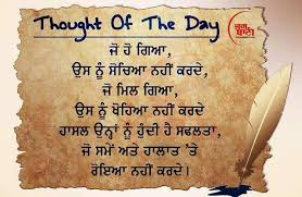 Punjabi Thoughts Images ENTERTAINMENT NEWS Cool Quotes In Punjabi Related With Death