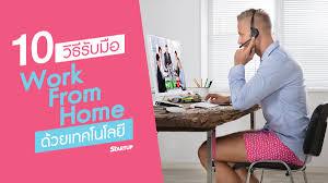10 วิธีรับมือ Work From Home ด้วยเทคโนโลยี   ศูนย์รวมข้อมูลเพื่อธุรกิจ SME  (เอสเอ็มอี)