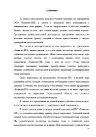 Декан НН Отчет по производственной практике в ООО Развитие НН  Страница 17 Отчет по производственной практике в ООО Развитие НН Страница 21
