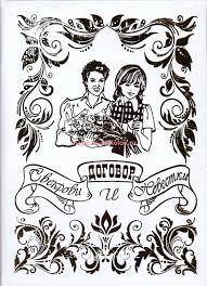 Прикольный свадебный диплом Договор Свекрови и Невестки Свадебный диплом Договор Свекрови и Невестки