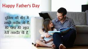 Special Happy Fathers Day Shayari Messages Wishes Whatsapp Status
