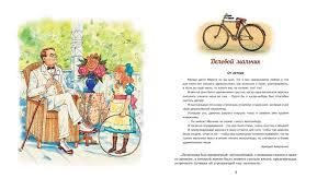 <b>Шалуны и</b> ротозеи - Аверченко А.   Купить <b>книгу</b> с доставкой   My ...