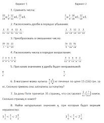 Математика класс Швец Ирина Михайловна Обыкновенные дроби Сравнение дробей