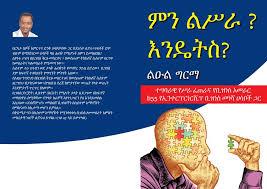 pdf min lisira ends 2016 by leul