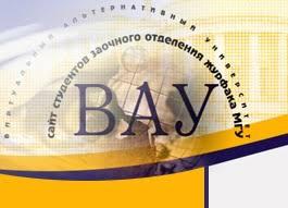 ВАУ сайт заочников журфака МГУ на главную страницу Дела учебные Темы дипломных работ