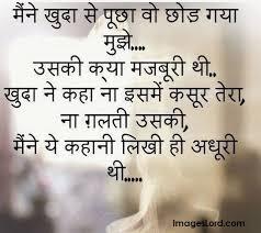 sad hindi shayari images with es