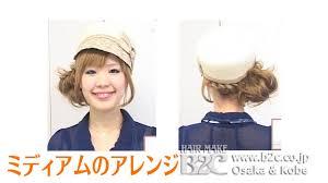 ミディアムのヘアアレンジ22選誰でもお洒落で可愛くなれる カウモ