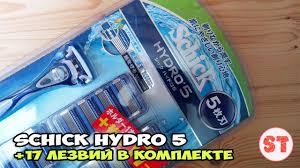 Schick Hydro 5 - отличный <b>бритвенный станок</b> - YouTube