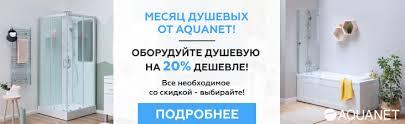 <b>Акриловые поддоны для душа</b> купить в Москве |