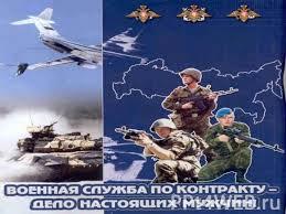 Презентация на тему Административный контроль и надзор за  Военная служба по контракту