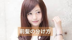 前髪の左右の分け方で印象が変わる綾部又吉ほんまでっか性格特徴診断