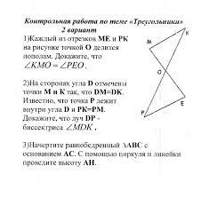 Ответы mail ru Контрольная работа по теме треугольник  ru Контрольная работа по теме треугольник