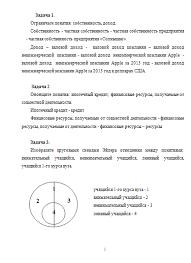 Контрольная работа по Логике бизнеса Вариант № Контрольные  Контрольная работа по Логике бизнеса Вариант №4 23 04 16